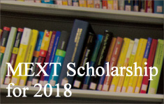 Application for Letter of Acceptance for those who have passed the 2018 Japanese Government (MEXT) Scholarship Primary Screening (May 23, 2017)