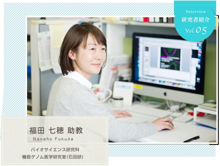 研究者インタビュー 福田七穂 助...